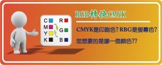 RGB轉CMYK