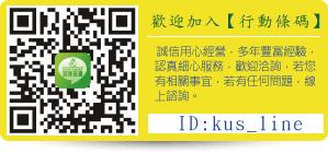 KUS-line